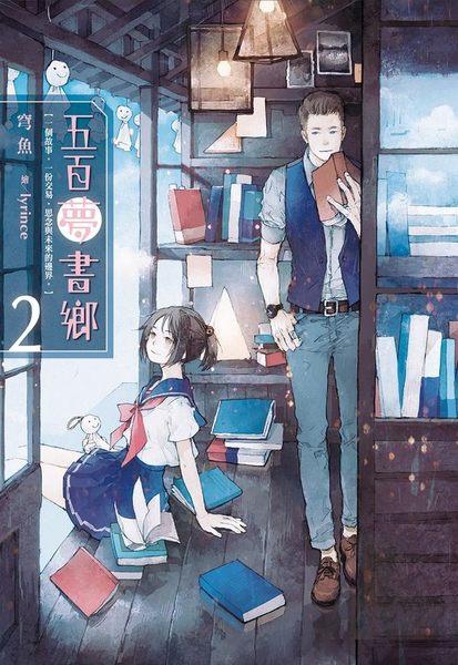 五百夢書鄉(02):囚錮思念的晴天娃娃