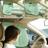 汽車窗簾 防曬遮陽簾車內隔熱車用防嗮車載遮擋光布側窗簾 KB3552【每日三C】
