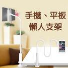 第五代通用懶人支架/底座強化/手機架/平板架/夾式/桌面固定/直播/展示架/多角度調整/4吋~10.6吋-ZW