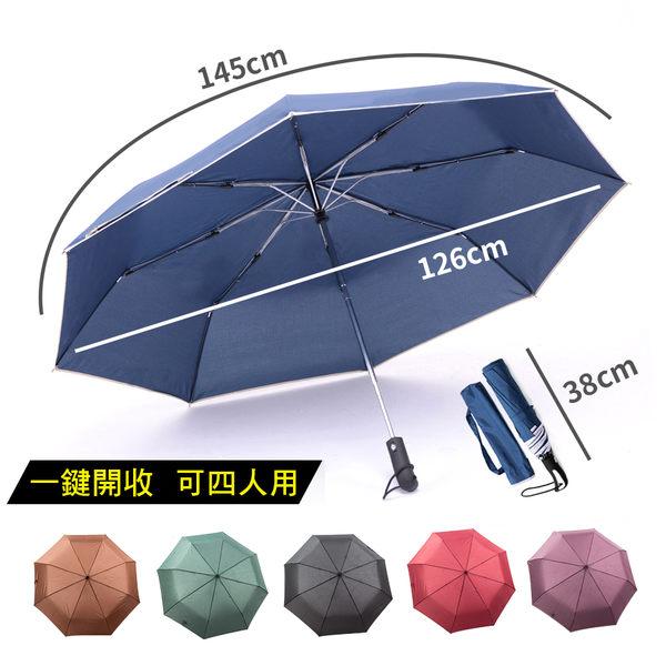 雨傘 三折自動四人用雨傘【免運】 自動傘 三折傘 雨具 雨衣 旺寶百貨