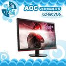 【24型】AOC G2460VQ6 三介面電競顯示器(G2460VQ6)
