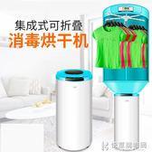 乾衣機烘乾機家用衣服速乾衣風大容量紫外線殺菌器靜音省電 220vNMS快意購物網