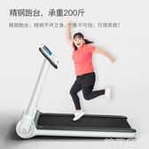 跑步機 smart1跑步機家用款小型迷你女室內健身宿舍折疊走步機超靜音 MKS韓菲兒