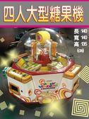 連節 四人大型糖果機  兒童禮品機  糖果機  鏟糖機  熱門遊戲機