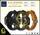 ES數位 WIWU Apple Watch SE Series 經典皮革真皮錶帶 手錶帶 皮革錶帶 替換錶帶 時尚錶帶