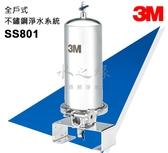 3M SS801 全戶式不鏽鋼淨水系統✔場地評估+專業安裝【水之緣】