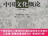 二手書博民逛書店中國文化概論,罕見,Y247601 教育部高教司 北京師範大學出版社
