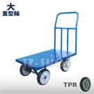 鐵製手推車-大(重型輪) 平板推車 搬運推車 手拉車 貨運物流 工廠倉儲