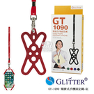 【妃凡】Glitter 宇堂 GT-1090 頸掛式手機固定繩 手機掛繩 相機掛繩 手機殼 掛脖繩 指環掛繩 (G)