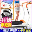 超活力電動跑步機.8組避震墊+10公里!!美腿機器材另售磁控跑步機X磁控健身車踏步機特賣會