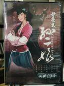 影音專賣店-Y59-163-正版DVD-華語【母夜叉:孫二娘】-周海媚 莫少聰 于承惠