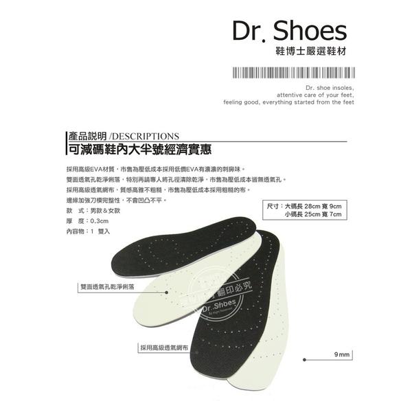 (1雙)3mmEVA鞋襯墊 修鞋內墊 百貨公司贈品 鞋業用內墊減碼鞋墊 ╭*鞋博士嚴選鞋材