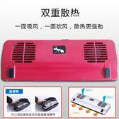 便攜筆記本散熱器 小巧散熱底座降溫支架墊板14寸15.6風扇機限時八九折