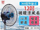【皇瑩】12吋 360度 旋轉 立扇 外旋式 45W 三段風速 電風扇 循環扇 電扇 涼風扇 台灣製 HY-1217R