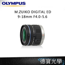 Olympus M.ZUIKO DIGITAL ED ED 9-18mm F4.0-5.6 超廣角 鏡頭 德寶光學 台灣總代理元佑公司貨