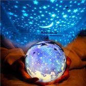 浪漫星空投影燈儀旋轉創意小夜燈臥室床頭ins少女夜光燈網紅臺燈