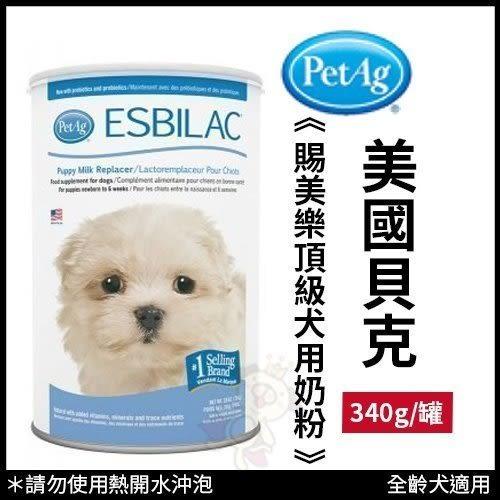 *KING WANG*美國貝克PetAg《 賜美樂頂級犬用奶粉》Esbilac Powder 快速吸收高營養-340g