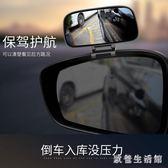 倒車後視鏡  汽車加裝鏡教練鏡倒車輔助鏡盲點鏡大視野廣角鏡可調角度 KB9682【歐爸生活館】
