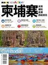 柬埔寨:吳哥‧暹粒‧金邊‧西哈努克...