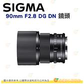 預購 SIGMA 90mm F2.8 DG DN 定焦鏡頭 恆伸公司貨 適用 SONY E / L-Mount