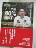 【書寶二手書T8/財經企管_BCK】人生準備40%就衝了!-超乎常人的目標執行力_謝文憲