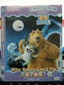 挖寶二手片-X19-040-正版DVD*動畫【大熊貝兒藍色的家-大熊不會飛?(4)】-國語發音