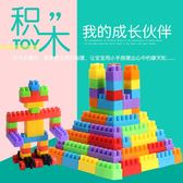 聖誕免運熱銷 積木兒童塑料寶寶積木1-2周歲7-8-10益智拼裝拼插男女孩3-6歲智力玩具