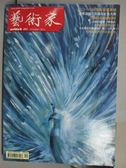 【書寶二手書T3/雜誌期刊_QFV】藝術家_497期_波希逝世五百週年紀念大展等