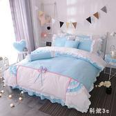 純棉韓版田園公主風四件套蕾絲花邊被套床裙婚慶韓式全棉床品 js11072『科炫3C』