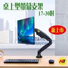 【NB-F80 (A2)】17-30吋桌架螢幕底座 旋轉螢幕架 升降螢幕架 支撐架 夾鎖桌2用