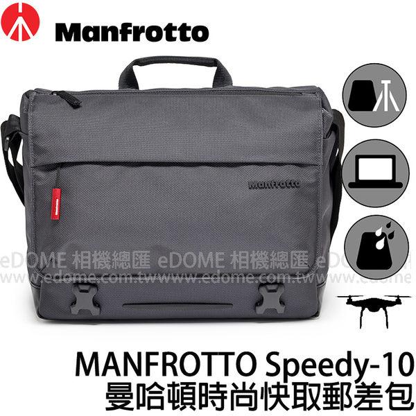 MANFROTTO 曼富圖 Manhattan Speedy-10 曼哈頓時尚快取郵差包 (免運 正成公司貨) 空拍機包 MB MN-M-SD-10