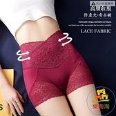 莫代爾安全褲防走光女高腰蕾絲收腹褲平角內褲【樂淘淘】