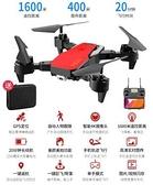 航拍器 無人機5G遙控飛機專業高清4k航拍GPS超長續航直升航模折疊飛行器【快速出貨八折下殺】