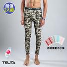 【TELITA】抗UV吸溼排汗運動長褲 綠迷彩(2件組)+送運動巾 新品體驗價 免運