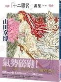 十二國記畫集<第一集>久遠之庭【城邦讀書花園】