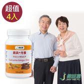 【健唯富】薑黃+丹蔘(30粒X4罐)