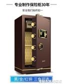 紅光保險櫃家用辦公小型60/70/80cm指紋密碼保險箱 大型防盜全鋼保管箱床頭入牆嵌入ATF 美好生活