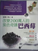 【書寶二手書T7/養生_QCB】改變200萬人的紫色奇蹟:巴西苺_劉景仁