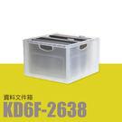 樹德 資料文件巧拼箱 KD6F-2638...