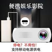 yg320手機家用投影儀高清微型迷你便攜投影機1080p家庭影院無線wifi宿舍臥室小型便攜 極客玩家ATF