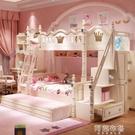 上下床 高低床上下床雙層床兩層兒童床女孩公主床實木上下鋪木床母子雙人 MKS阿薩布魯