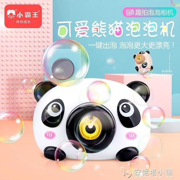 小霸王泡泡機抖音同款網紅少女心兒童玩具電動吹泡泡照相機補充液「安妮塔小铺」