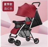 嬰兒推車超輕便攜式可坐可躺簡易折疊新生嬰兒童車寶寶手推車 萬聖節服飾九折
