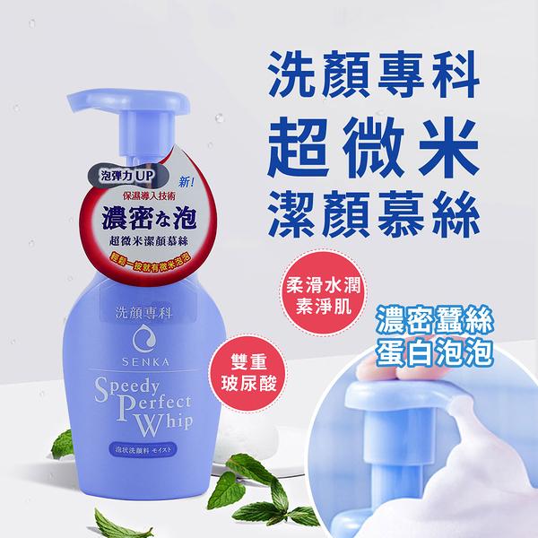 洗顏專科 超微米潔顏慕絲150ml 洗面乳 潔顏乳 保濕 滋潤 泡泡綿密