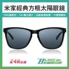 【刀鋒】小米米家經典方框太陽眼鏡 灰色 ...