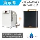 《贈濾芯*2》賀眾牌 UVC LED超效殺菌淨水器 加熱器 組合 UV-5200JBK + UW-2202HW-1