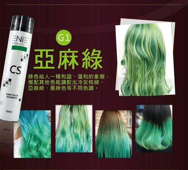 【JC Beauty】雅如詩 ENIE 宇宙染補色系列 宇宙染補色洗髮精 300ml