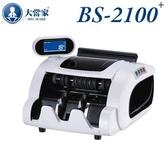 [富廉網] 【大當家】BS2100+ 台幣/人民幣 點驗鈔機