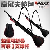 高爾夫槍包 男女輕便球包 鍊習場常用球桿包 可裝3支