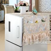 歐式布藝單開門雙開門冰箱防塵罩子冷氣蓋巾 對開門冰箱罩巾蓋布一件免運
